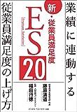 新・従業員満足度ES2.0~業績に連動する従業員満足度の上げ方~