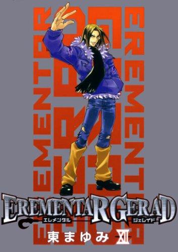 EREMENTAR GERAD(12) 初回限定版の詳細を見る