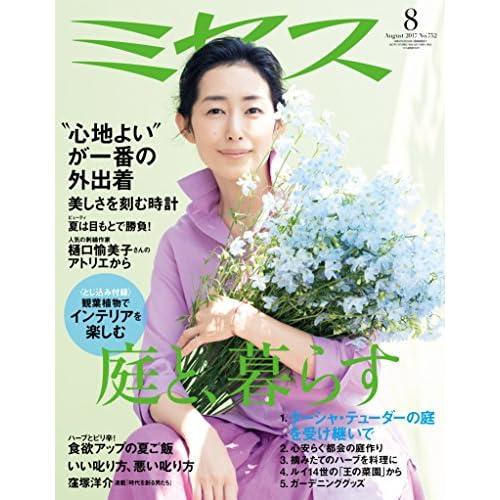 ミセス 2017年 8月号 (雑誌)