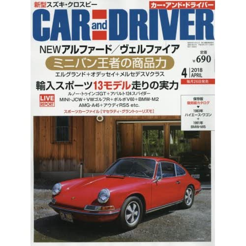 CAR and DRIVER(カー・アンド・ドライバー) 2018年 04 月号 [雑誌]