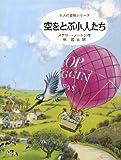 空をとぶ小人たち (小人の冒険シリーズ 4)
