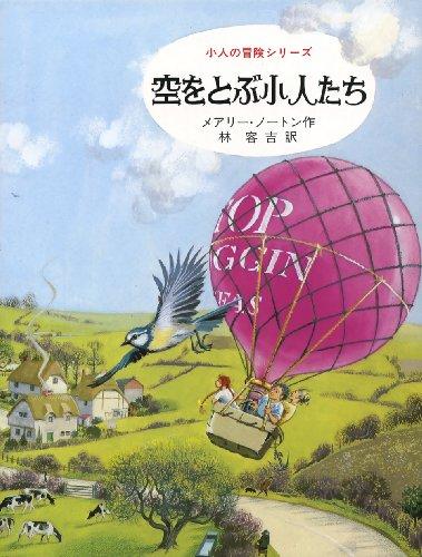 空をとぶ小人たち (小人の冒険シリーズ 4)の詳細を見る
