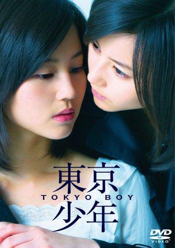 東京少年 (通常版) [DVD]の詳細を見る