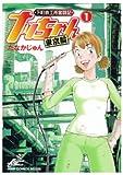 下町鉄工所奮闘記ナッちゃん 東京編 1 (1) (ジャンプコミックスデラックス)