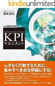 人と組織を効果的に動かす KPIマネジメント