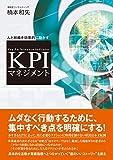 楠本 和矢 (著)(6)新品: ¥ 2,300ポイント:64pt (3%)