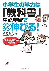 小学生の学力は「教科書」中心学習でグングン伸びる!