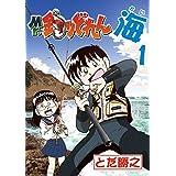Mr.釣りどれん海1(同人誌A5版64p)