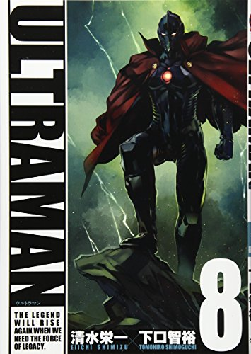 ULTRAMAN(8) (ヒーローズコミックス)の詳細を見る