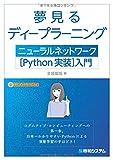 夢見るディープラーニング ニューラルネットワーク[Python実装]入門