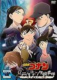 江戸川コナン失踪事件 史上最悪の二日間のアニメ画像