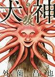 犬神・改 5 (SPコミックス LEED CAFE COMICS)
