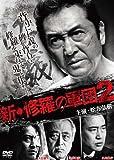 新・修羅の軍団 2[DVD]