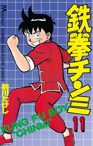 鉄拳チンミ(11) (月刊少年マガジンコミックス)