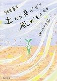 土から芽が出て風がそよそよ  つれづれノート 29 (角川文庫) 画像