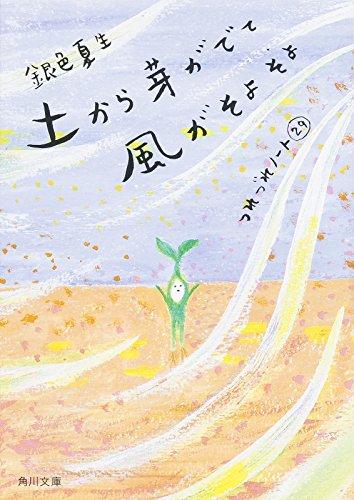 土から芽が出て風がそよそよ つれづれノート 29 (角川文庫)の詳細を見る