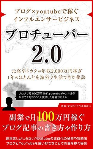 ブロチューバー2.0 ブログ×YouTubeで稼ぐインフルエンサービジネス: 元高卒ドカタが年収2000万円稼ぎ1年のほとんどを海外で生活できた秘訣
