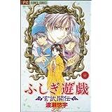 ふしぎ遊戯 玄武開伝 (9) (フラワーコミックス)
