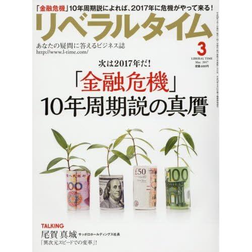 月刊リベラルタイム 2017年 03 月号 [雑誌]