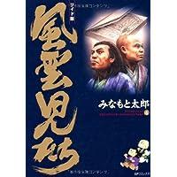 風雲児たち (4) (SPコミックス)
