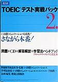 CD付TOEICテスト実戦パック 2