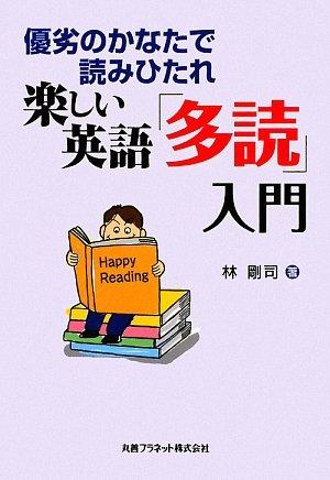 楽しい英語「多読」入門―優劣のかなたで読みひたれの詳細を見る