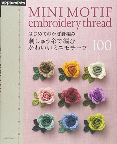 はじめてのかぎ針編み 刺しゅう糸で編む かわいいミニモチーフ100 (朝日オリジナル)の詳細を見る