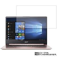 【2枚セット】Acer Swift 1 SF114-32-N14Q 2018年5月モデル 14インチ用 液晶保護フィルム 反射防止(マット) タイプ