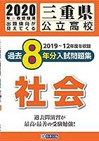三重県公立高校過去8年分入試問題集社会 2020年春受験用