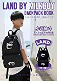 LAND BY MILKBOY BACKPACK BOOK (ブランドブック)