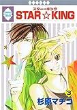 STAR☆KING(3) (冬水社・いち*ラキコミックス) (いち・ラキ・コミックス)