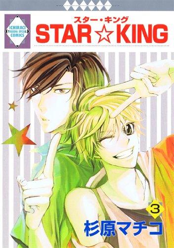 STAR☆KING(3) (冬水社・いち*ラキコミックス) (いち・ラキ・コミックス)の詳細を見る