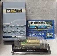 1/150 京商 kyosho ダイキャストバスシリーズ 路線バス2 四国交通バス いすゞ BXD30 1966 ビーズコレクション コンビニ限定 サークルK サンクス