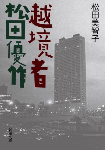 越境者 松田優作 (新潮文庫)の詳細を見る