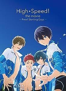 映画 ハイ☆スピード!-Free! Starting Days-(初回限定版) [DVD]