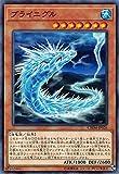 ブライニグル ノーマル 遊戯王 カオス・インパクト chim-jp026