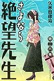 さよなら絶望先生(26) (週刊少年マガジンコミックス)