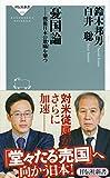 憂国論 戦後日本の欺瞞を撃つ(祥伝社新書) (祥伝社新書 508)