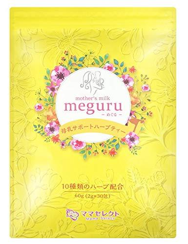 ママセレクト meguru(めぐる) ハーブティー ノンカフェイン 授乳中のママ 母乳 母乳育児 母乳ミルク 増加 2...