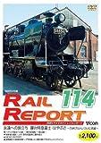 レイルリポート114号(RR114) [DVD]