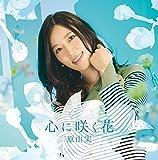 原由実2ndアルバム「 心に咲く花 」【 数量限定盤 】( Blu-ray Disc付 ) 画像