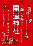 願いが叶う開運神社 (エイムック 3937)