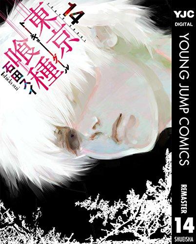 東京喰種トーキョーグール リマスター版 14 (ヤングジャンプコミックスDIGITAL)の詳細を見る
