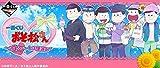 一番くじ おそ松さん ~週松デートは僕達と~ (66個+ラストワン賞・くじ66枚含む販促品)