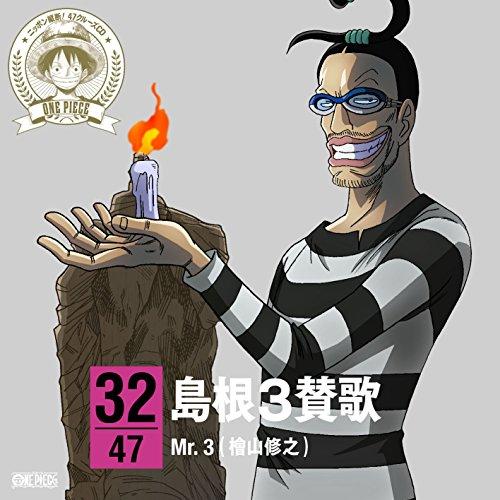 ワンピース ニッポン縦断! 47クルーズCD in 島根 島根3賛歌