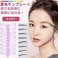 8種類眉毛テンプレート男女兼用 8パターン 眉毛を気分で使い分け 眉用ステンシル 美容ツール 1点セット