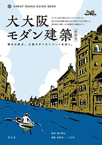 新装版 大大阪モダン建築  輝きの原点。大阪モダンストリートを歩く。の詳細を見る