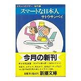 ドタンバのマナー〈海外編〉スマートな日本人 (新潮文庫)