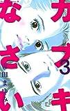 カブキなさい(3) (BE・LOVEコミックス)