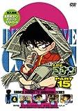 名探偵コナンDVD PART15 vol.4[DVD]
